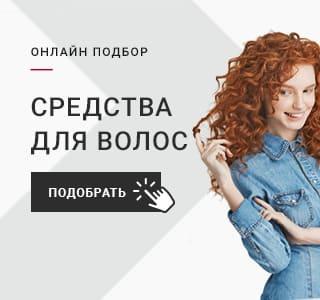 Онлайн-подбор средств для волос!
