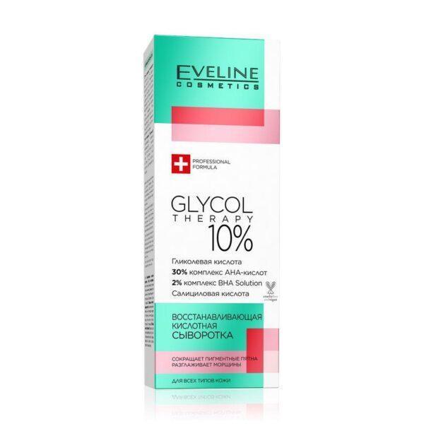 EVELINE Сыворотка для лица GLYCOL THERAPY 10% восстанавливающая кислотная