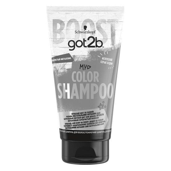GOT2B Шампунь для волос оттеночный My Color Shampoo