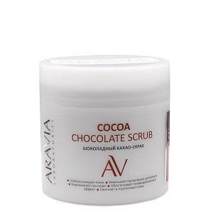 ARAVIA Какао-Скраб Cocoa Chocolate Scrub Шоколадный для Тела