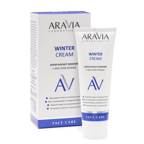 ARAVIA Крем-Барьер Winter Cream Зимний c Маслом Крамбе