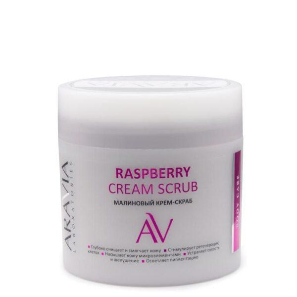 ARAVIA Крем-Скраб Raspberry Cream Scrub Малиновый