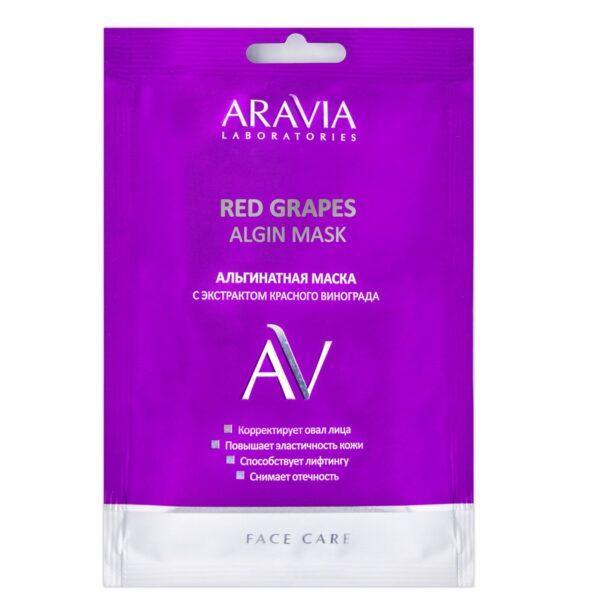 ARAVIA Маска Red Grapes Algin Mask Альгинатная с Экстрактом Красного Винограда