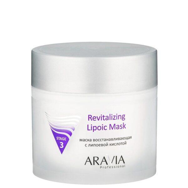 ARAVIA Маска Revitalizing Lipoic Mask Восстанавливающая с Липоевой Кислотой