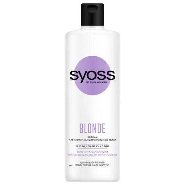 бальзам SYOSS Blonde 450мл