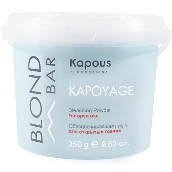 Kapous Пудра Blond Bar Обесцвечивающая для Открытых Техник Kapoyage