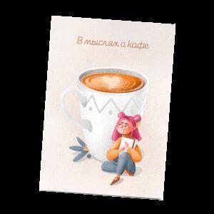 Арома-открытка «В мыслях о кофе» (V myslyakh o kofe) 1шт