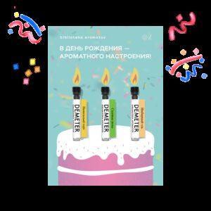 Библиотека ароматов Подарочные открытки «Открытка с ароматами ко дню рождения» () 1шт