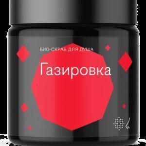 Библиотека ароматов Скраб для тела «Газировка» (Soda) 125мл