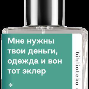 Demeter Fragrance Library Духи-спрей «Телец #1» (Taurus #1) 30мл