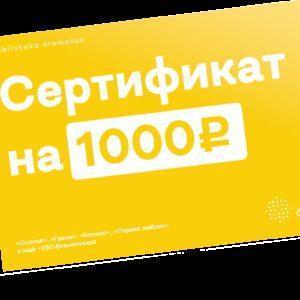 Demeter Сертификат «Электронный сертификат XS» (Сertificate XS) 1шт