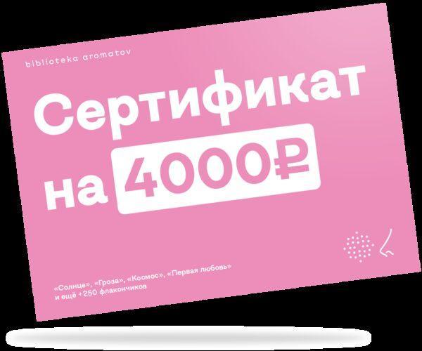 Сертификат «Электронный сертификат L» (Certificate L) 1шт