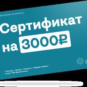 Сертификат «Электронный сертификат M» (Certificate М) 1шт