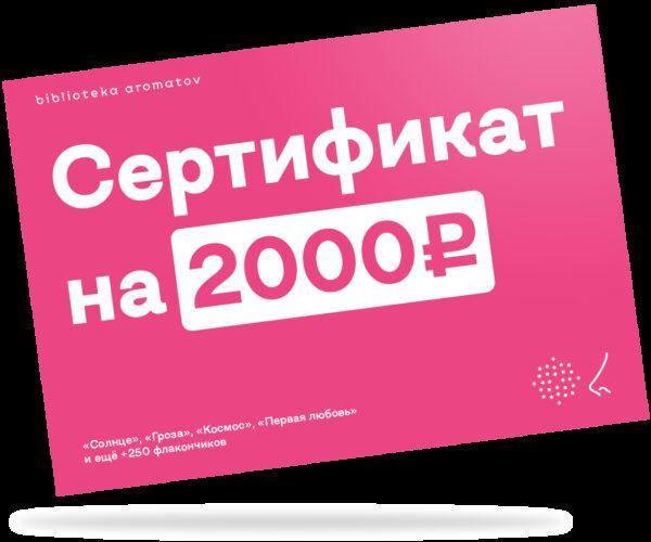 Сертификат «Электронный сертификат S» (Certificate S) 1шт