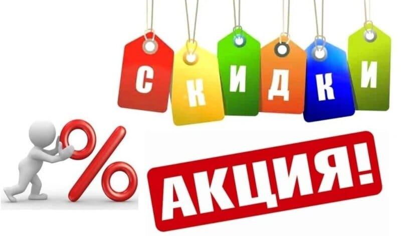 Акции, скидки и купоны Ваших любимых магазинов!